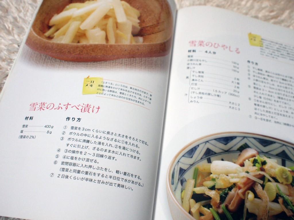 雪菜のふすべ漬け レシピ