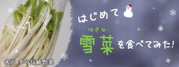 はじめて雪菜を食べてみた!