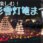 地元民はこう楽しむ!上杉雪灯篭まつり