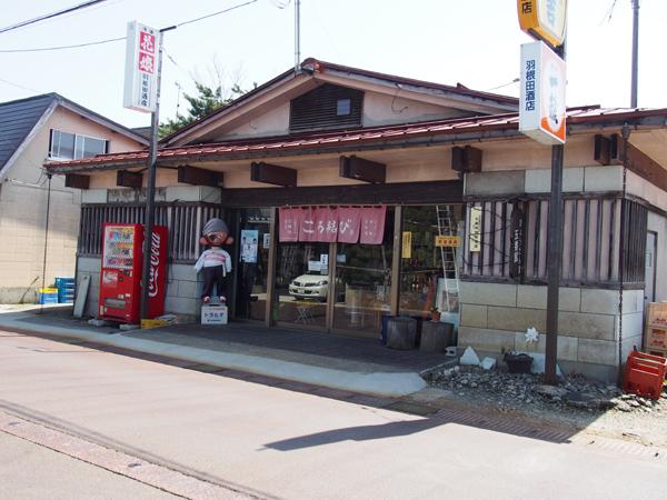 羽根田酒店