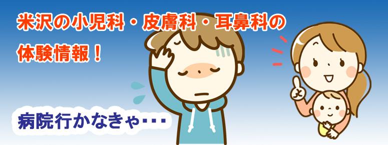 米沢の小児科・皮膚科・耳鼻科の体験情報!