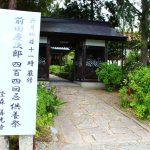 前田慶次が眠る堂森善光寺に行ってきた