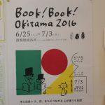 Book!Book!Okitama 2016 〜この出会いも物語の1ぺージ〜