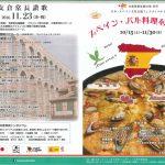 スペイン・バル料理を楽しむ!~日本・スペイン文化交流フェスティバルの関連イベント~