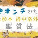 歴史オンチのための「国宝 上杉本 洛中洛外図屏風 」鑑賞法