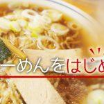 米沢らーめんをはじめて食べる!