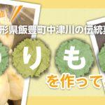 新食感!感動!山形県飯豊町中津川の伝統菓子「のりもち」を作ってみた