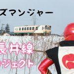 アズマンジャーとmeets8が行く!フラワー長井線スマイルプロジェクト