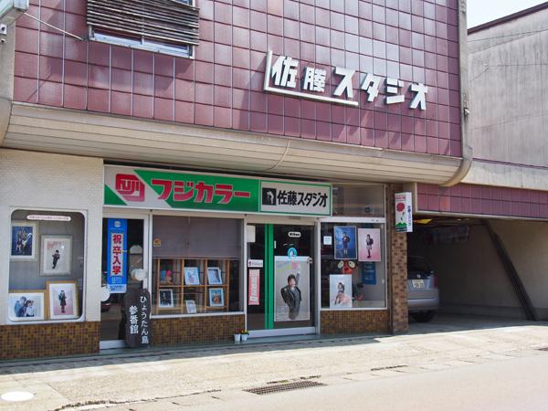 佐藤スタジオ