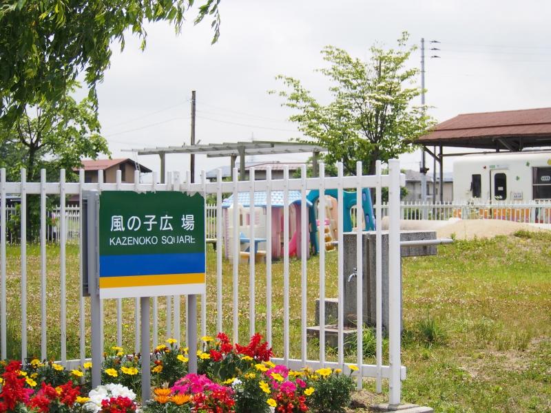 風の子広場