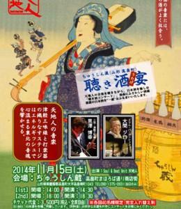 天地人コンサートツアー2014 ちゅうしん蔵(山形 高畠町)聴き酒宴