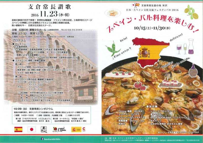 日本・スペイン文化交流フェスティバル2016 スペイン・バル料理を楽しむ!