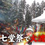 笹野観音 十七堂祭で火渡りに挑戦!
