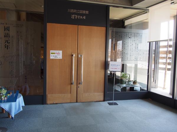 川西町立図書館 遅筆堂文庫