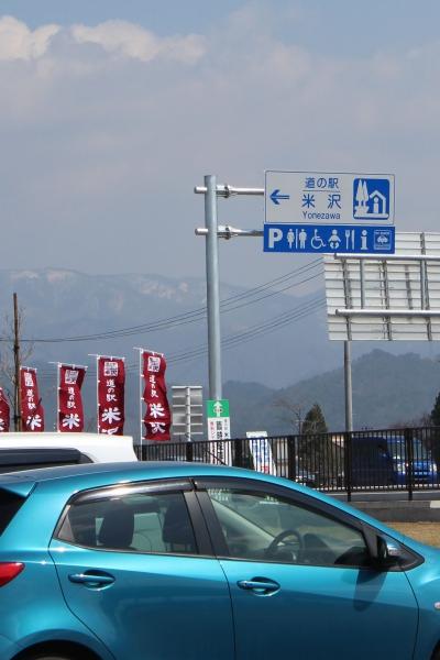 道の駅米沢の道路標識
