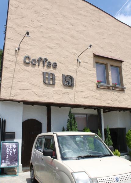 coffee田園