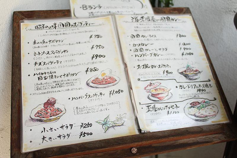 coffee田園メニュー